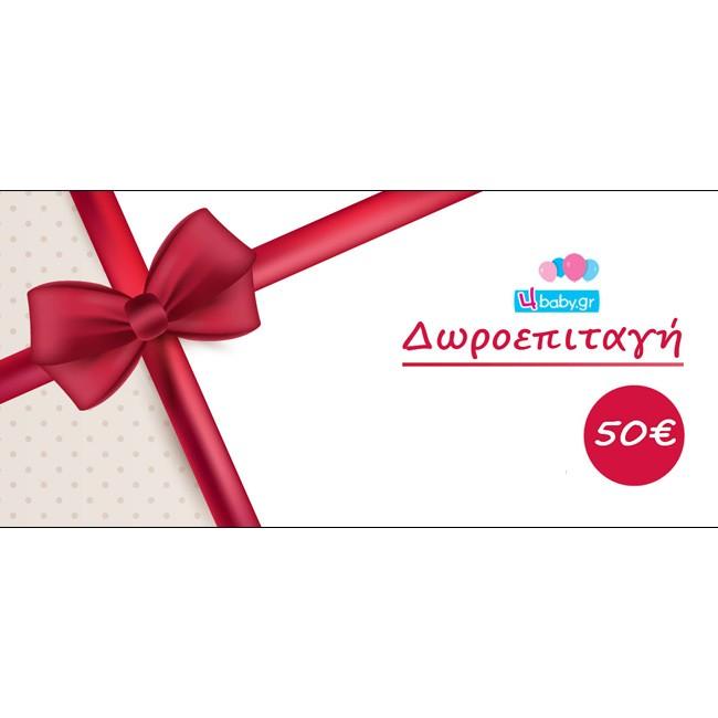 Δωροεπιταγή 4baby αξίας 50€