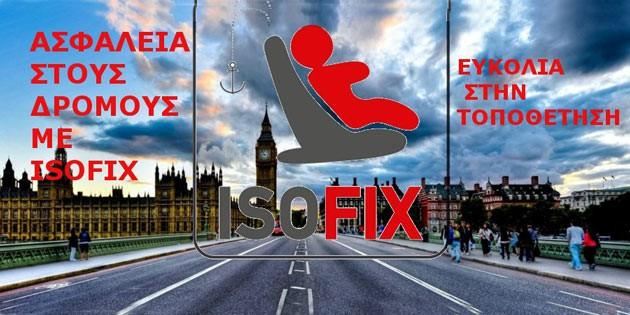τι ειναι isofix
